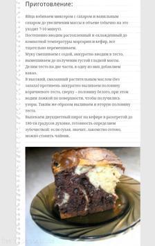 Рецепты выпечки apk screenshot