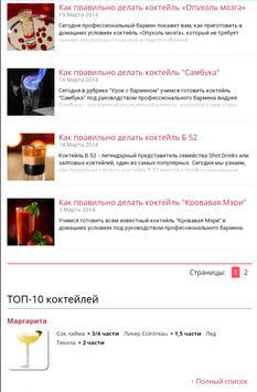Рецепты коктейлей apk screenshot