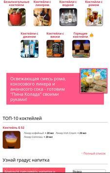 Рецепты коктейлей poster