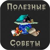 Лайфхаки и советы icon