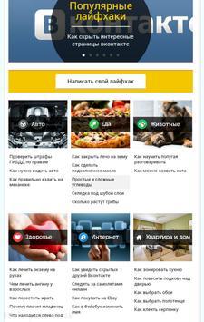 Лайфхаки и советы apk screenshot