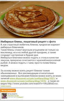 Рецепты блинов. Блинчики apk screenshot