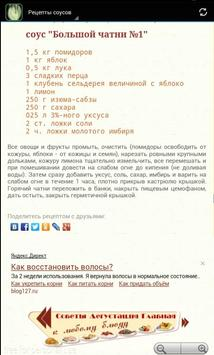 Рецепты соусов apk screenshot