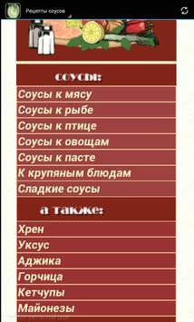 Рецепты соусов poster