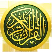 Complete Al-Quran 30 Juz icon