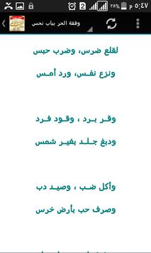 ديوان الامام الشافعي بدون نت apk screenshot
