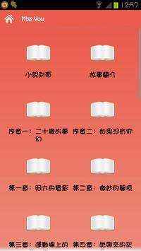 《好想你》小說 poster