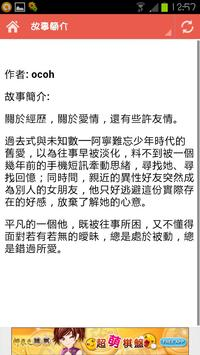 《好想你》小說 apk screenshot
