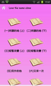 愛情的名字叫孤單 (小說) poster