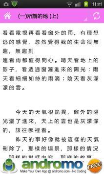 愛情的名字叫孤單 (小說) apk screenshot