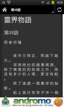 《靈界物語》(二) apk screenshot