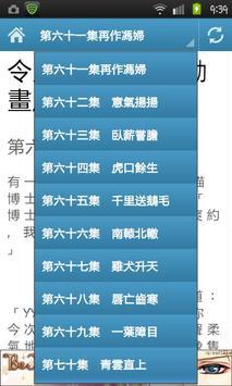 令人戰栗的成語動畫廊(第五部) apk screenshot