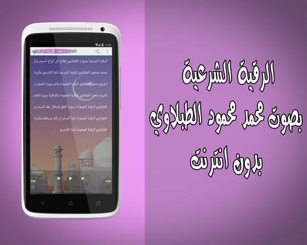 الرقية بدون انترنت الطبلاوي apk screenshot