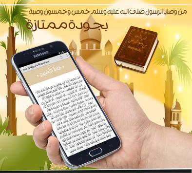 وصايا الرسول 55 وصية apk screenshot