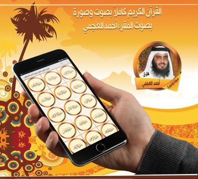 أحمد العجمي القرآن صوت وصورة apk screenshot