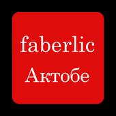Faberlic Актобе icon