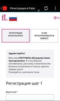 Faberlic Актобе apk screenshot