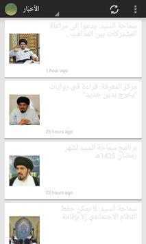 المنير apk screenshot
