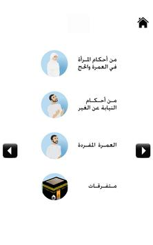 Bayyin Al Hajj apk screenshot