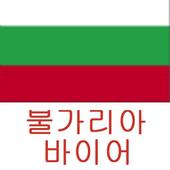불가리아 바이어정보(New) icon