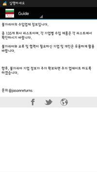 불가리아 바이어정보(New) apk screenshot