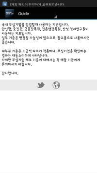 부실기업 체크리스트(New) apk screenshot