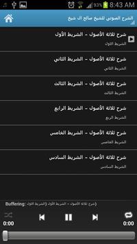 الاصول الثلاثة apk screenshot