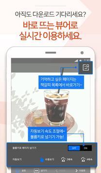 만화는 짱만화 - 매일 무료 만화, 무료 소설 어플 apk screenshot