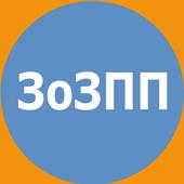 ЗоЗПП icon