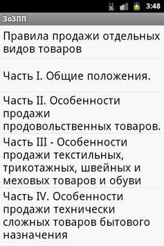 ЗоЗПП apk screenshot