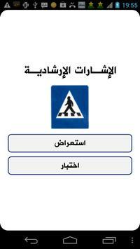 إختبار إشارات المرور apk screenshot
