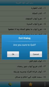 Sunan Abu Dawood (Arabic) apk screenshot