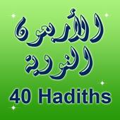 Arbain Nawawiyah Arabic + Eng icon