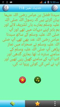 Sunan Abu Dawood Urdu apk screenshot