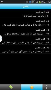 Sahih al-Bukhari (Urdu) apk screenshot