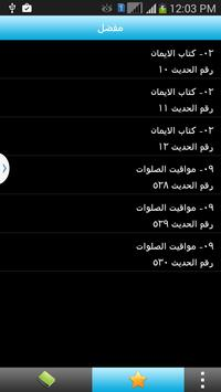 Sahih Al-Bukhari (Arabic) apk screenshot