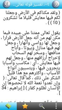 Tafsir Ibn Kathir (Arabic) apk screenshot