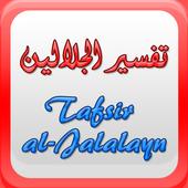 Tafsir Jalalayn (Indonesian) icon