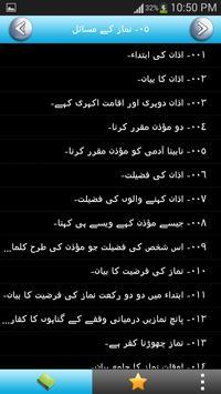Sahih Muslim (Urdu) apk screenshot