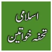 Deeni Tohfa Khawateen icon
