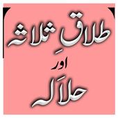 Halala Aur Talaq-e-Salasa icon