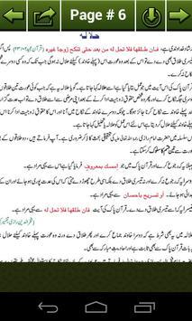 Halala Aur Talaq-e-Salasa apk screenshot