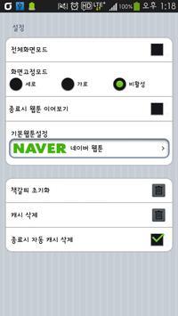 웹툰박스 (43가지 웹툰) apk screenshot