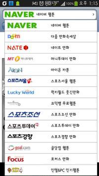 웹툰박스 (43가지 웹툰) poster