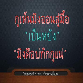 คำคมอีสานม่วนซื่น apk screenshot