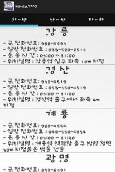 KoreaTMO poster