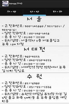 KoreaTMO apk screenshot