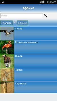 Энциклопедия Животных apk screenshot