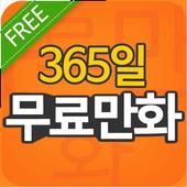 365일 무료만화 icon