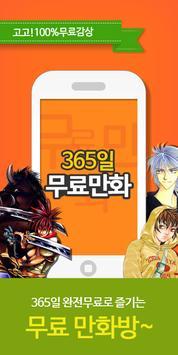 365일 무료만화 poster